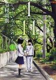 【注目特集!】泣けるコミック20作品の中から 2作品 紹介!!